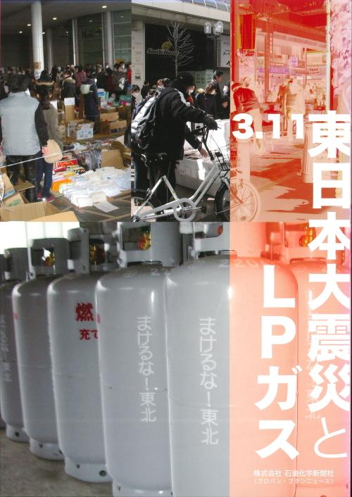 東日本大震災とLPガス