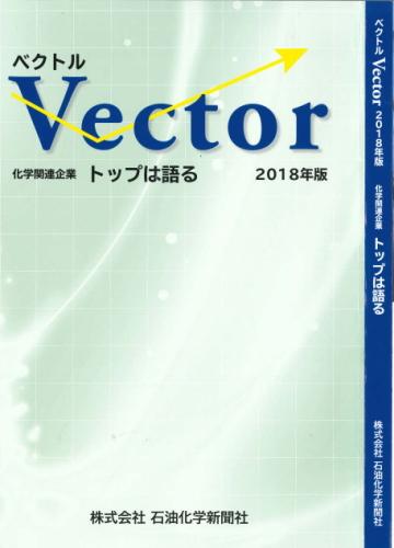 ベクトル トップは語る 2018年版