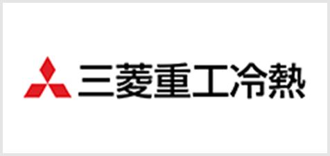 三菱重工冷熱ロゴ