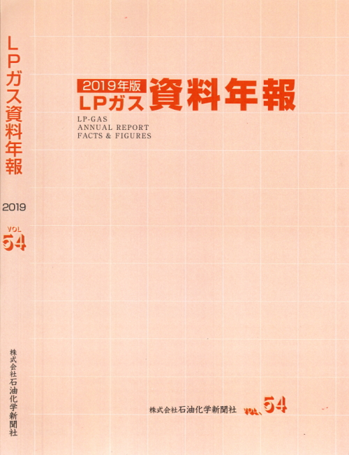 LPガス資料年報 2019年版