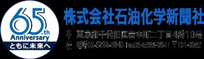 株式会社石油化学新聞社