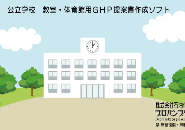 公立学校 教室・体育館用GHP提案書作成ソフト