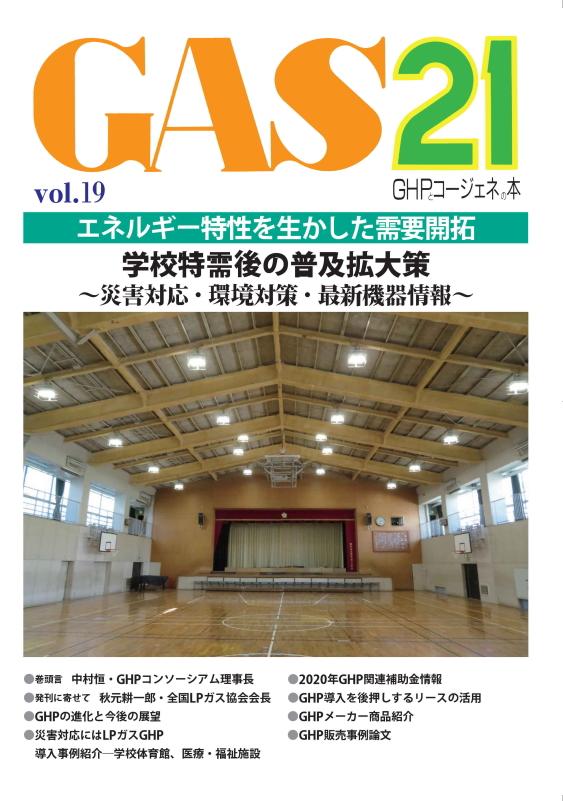 GAS21 vol.19