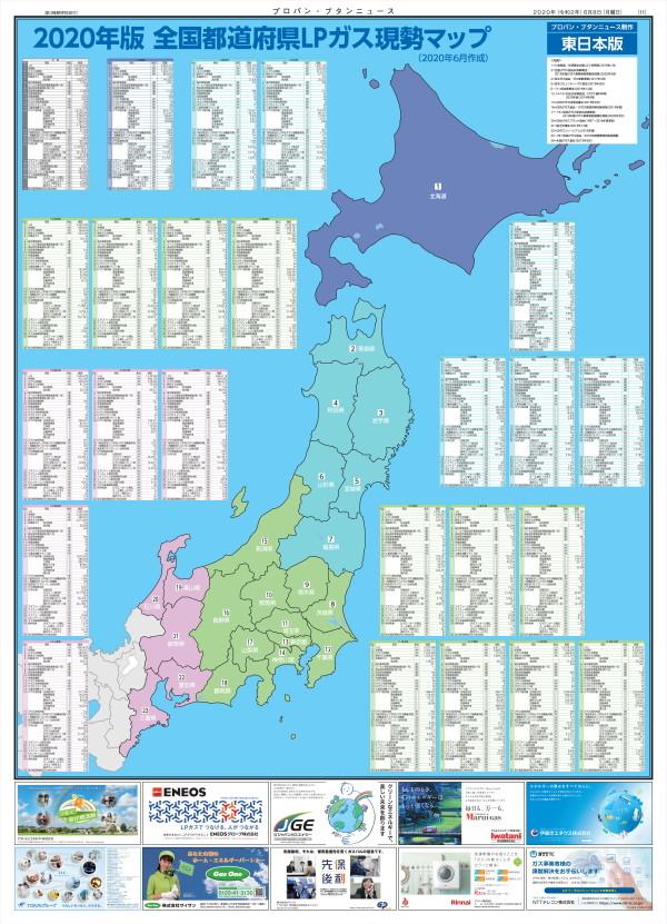 2020年版 全国都道府県LPガス現勢マップ