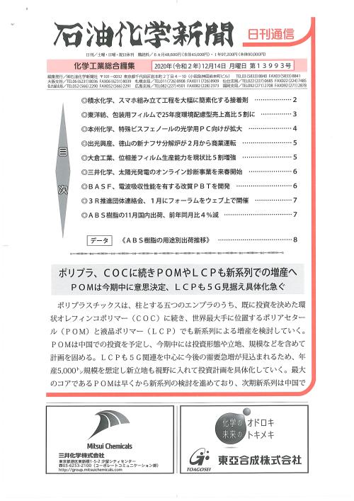 石油化学新聞日刊通信