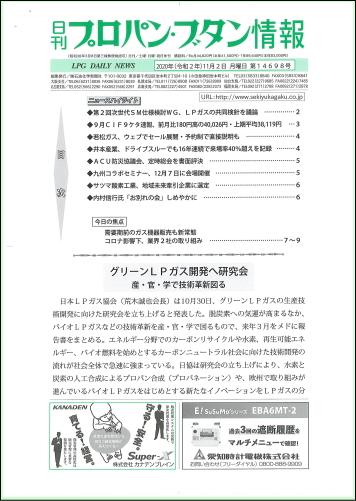 日刊プロパン・ブタン情報
