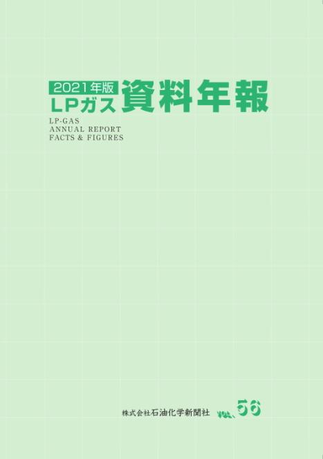 LPガス資料年報  2021年版