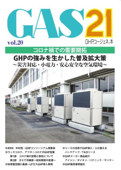 GAS21 vol.20 GHPとコージェネの本